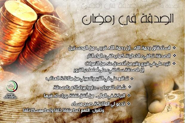 إسلاميات منزلة الصدقة في رمضان