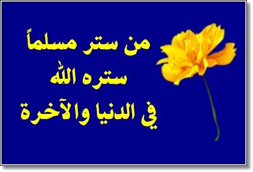 Image result for ومن ستر مسلما ستره الله في الدنيا والاخره