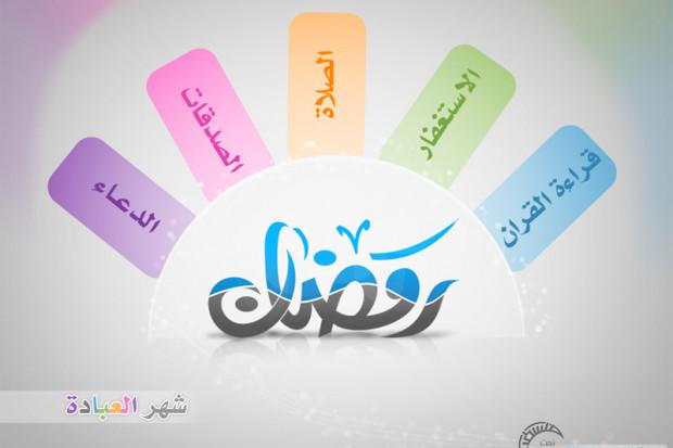 الفائز رمضان..؟