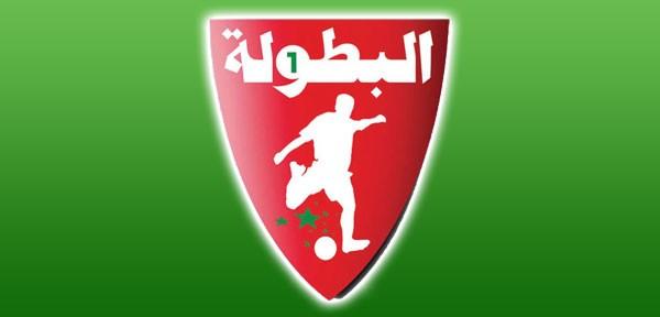 الدوري المغربي بث مباشر