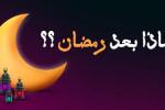 أصناف الناس بعد رمضان..
