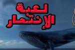 """تلميذة تنتحر شنقا في غليزان والمتهم """"الحوت الأزرق""""!"""