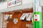لماذا يقتصر هذا المطعم الياباني على الأجانب؟