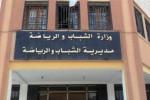 وزارة الشباب والرياضة: تمديد تأجيل كافة المنافسات الرياضية إلى 19 أفريل