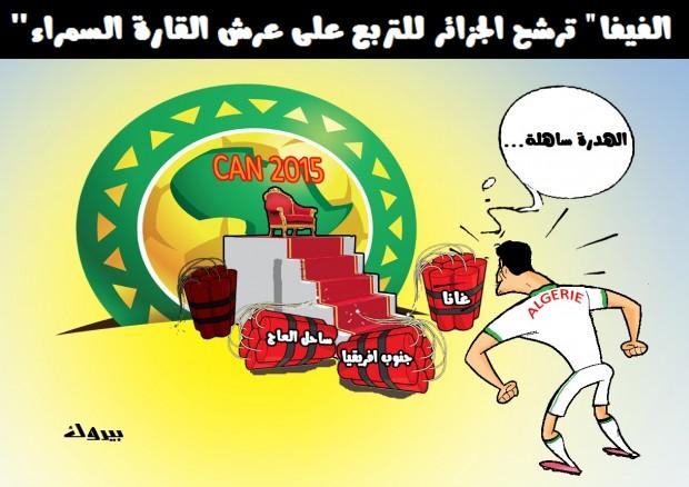 [كاريكاتير] الفيفا ترشح الجزائر للتربع على عرش القارة السمراء large_%D8%A7%D9%84%D