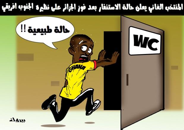 [كاريكاتير] المنتخب الغاني يعلن حالة استنفار بعد فوز الجزائر على جنوب افريقيا large_%D8%A7%D9%84%D