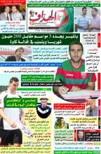 جريدة الهداف