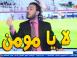 إختلاف بين شيخي و صحفي الهداف بسبب أخطاء مبولحي