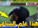 شاهد ما قاله بن شيخ عن لقطة بكاء عرامة بعد مباراة السياسي و شبيبة القبائل